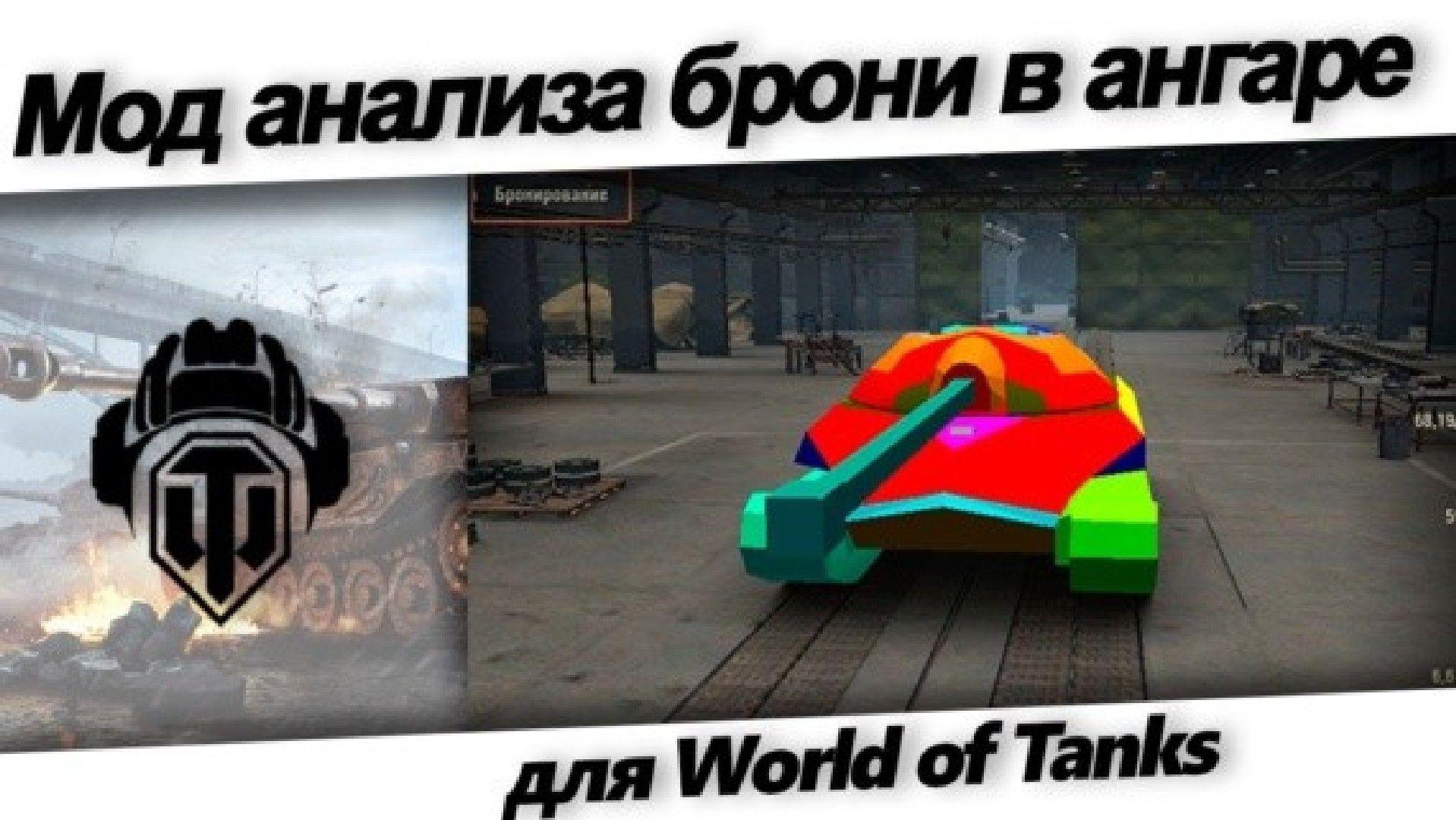Мод для анализа брони танков в ангаре для World of Tanks