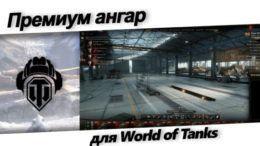 Премиум ангар для World of Tanks