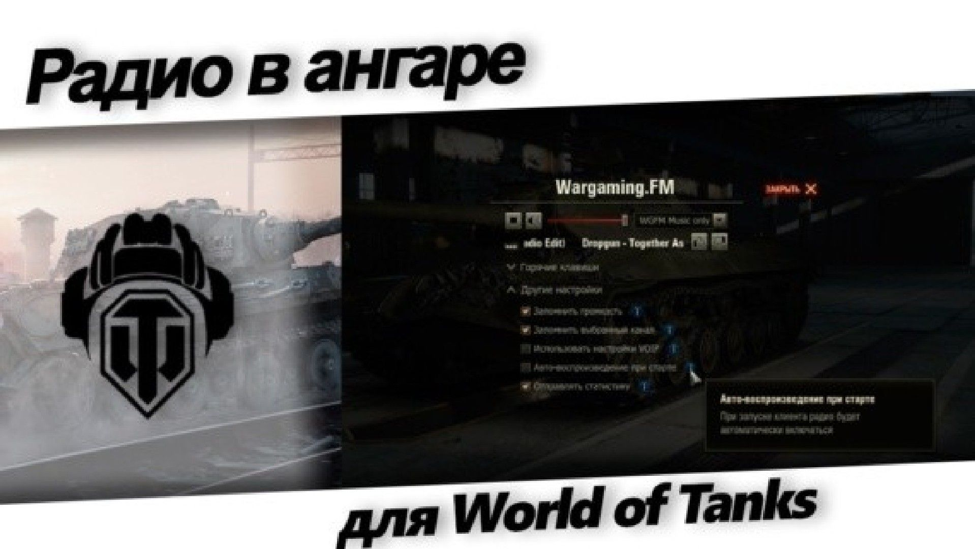 Радио Wargaming FM в ангаре для World of Tanks