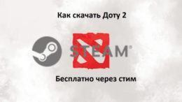 Скачать Dota 2 через Steam