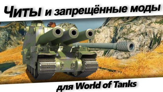 CHityi dlya World of Tanks