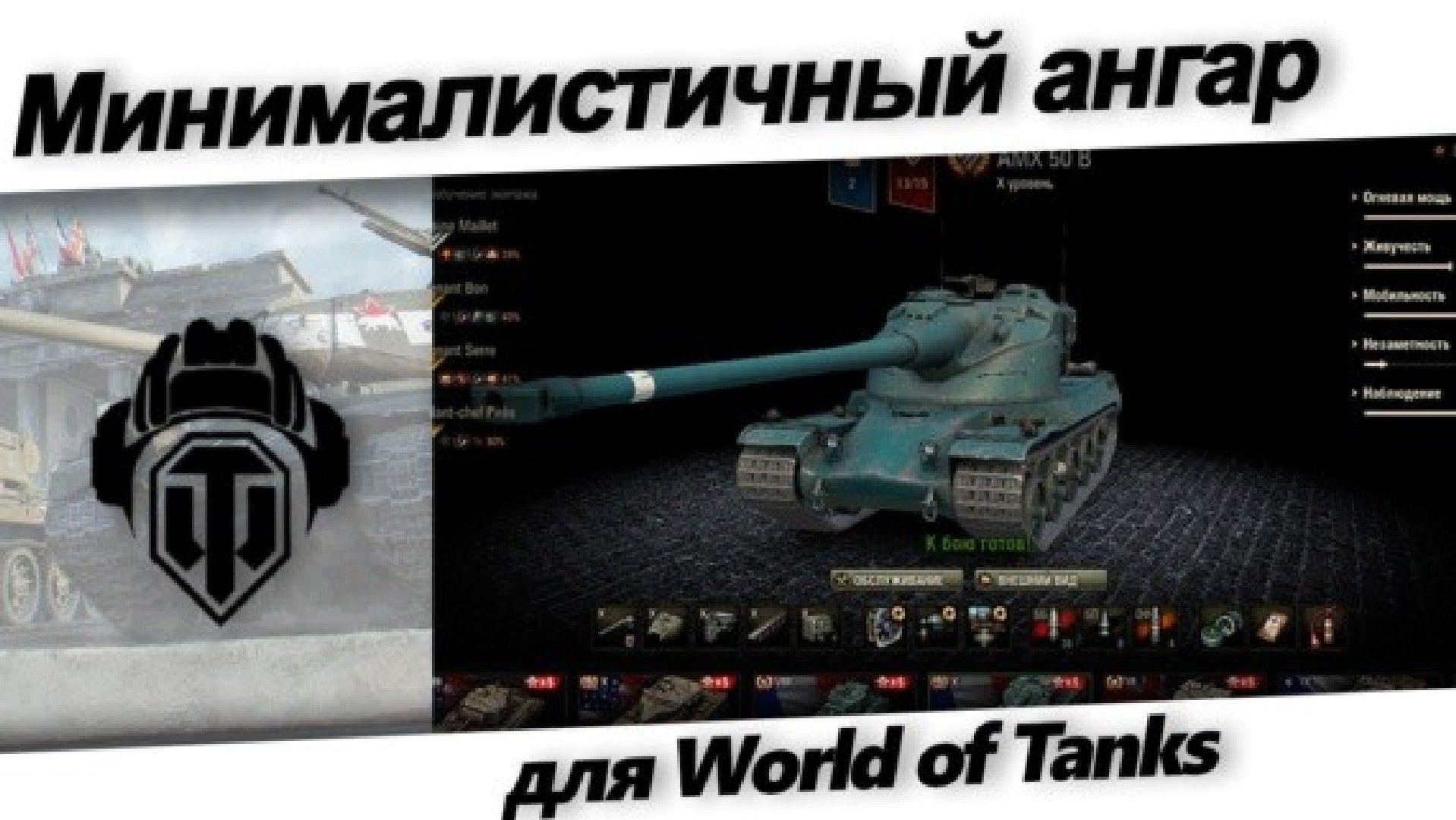 минималистичный ангар World of Tanks