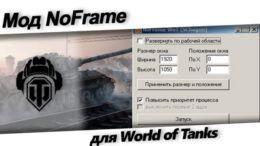 мод NoFrame убирание рамки в оконном режиме