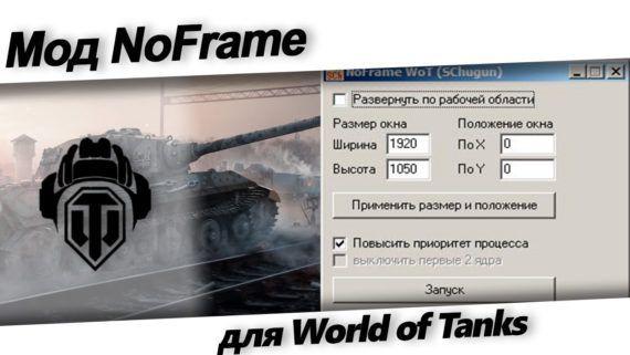 NoFrame - убираем рамку в оконном режиме для World of Tanks