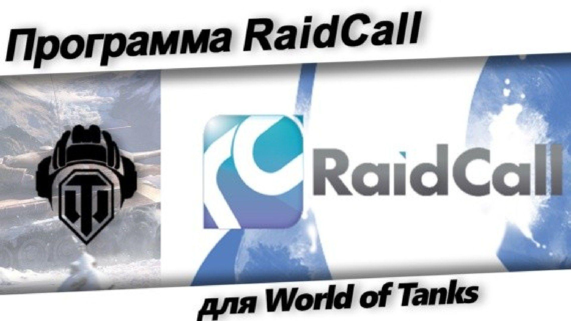 Raid Call для World of Tanks