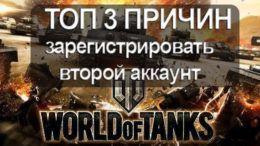 второй аккаунт в World of Tanks