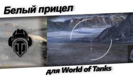Белый прицел для World of Tanks