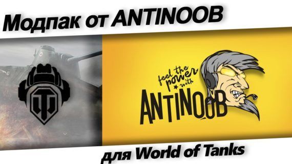 Моды от AnTiNooB для World of Tanks