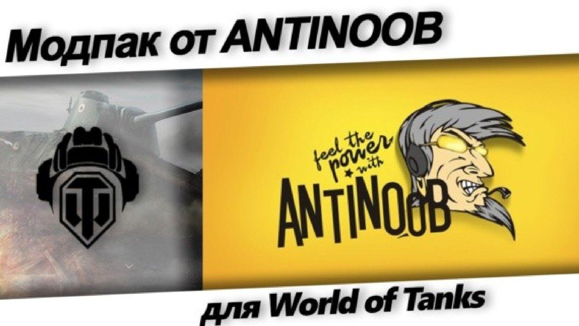 Модпак antinoob