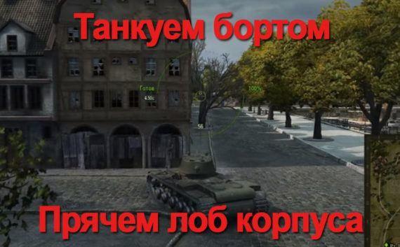Как играть на КВ-1 танкуем ромбом