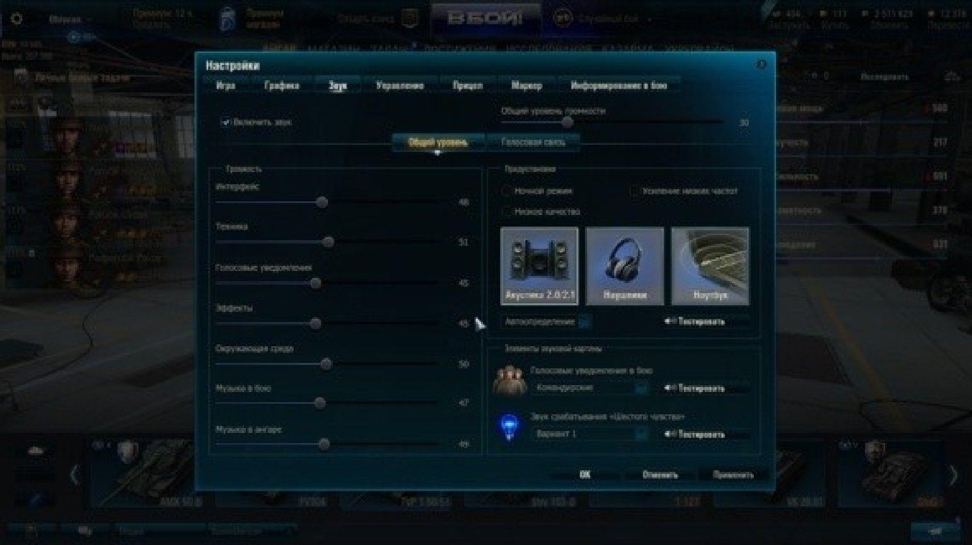 Синий интерфейс в настройках