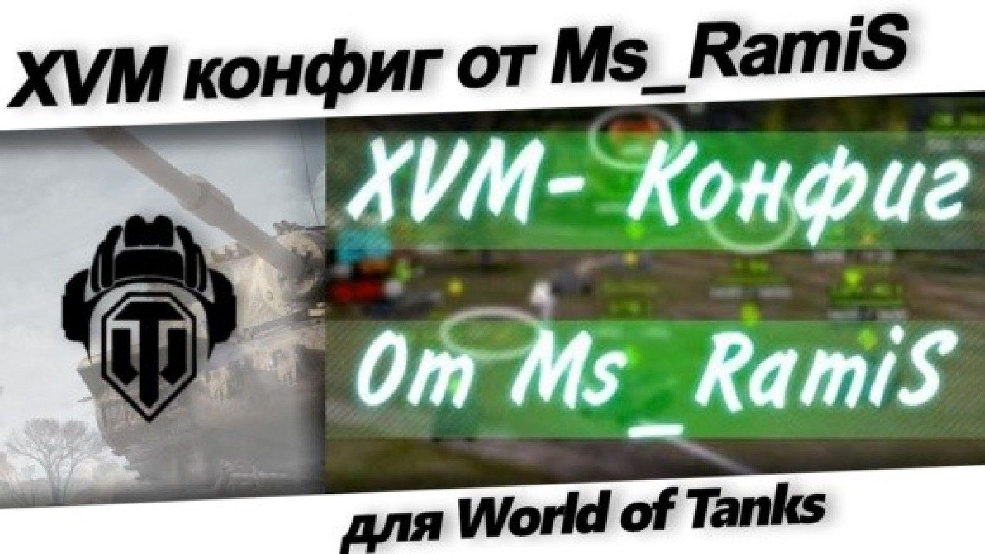 XVM конфиг от Ms Ramis