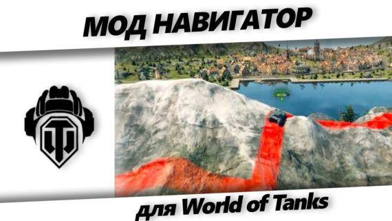 Мод Навигатор для World of Tanks