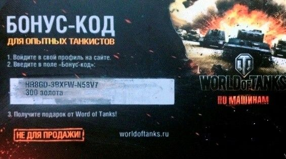 бонус код на тайп 59 для world of tanks