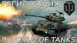 World of Tanks регистрация