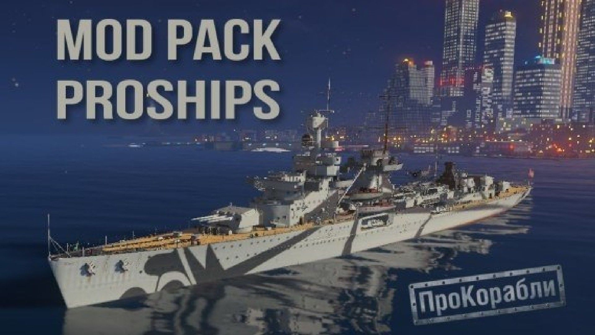 Модпак Pro Ships