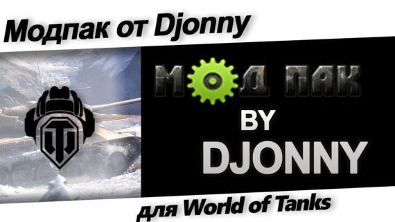 Модпак от Djonny для WOT