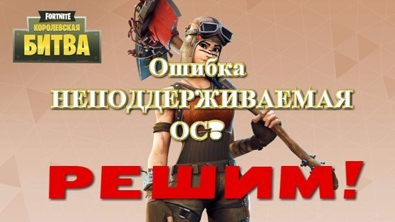 Что делать если в Fortnite Battle Royale пишет OC не поддерживается?