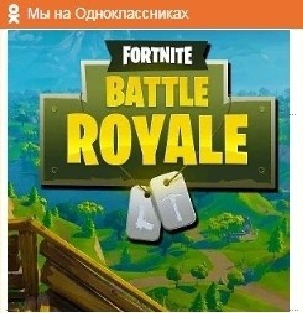 Fortnite в Одноклассниках