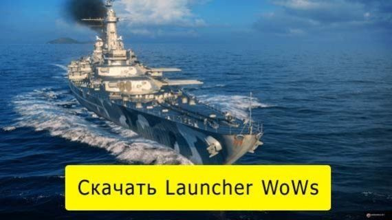 Скачать лаунчер World Of Warships