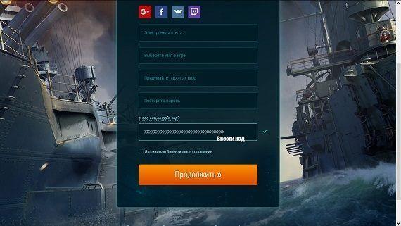 бонус код world of ship
