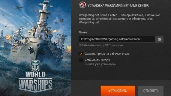 установка World Of Warships