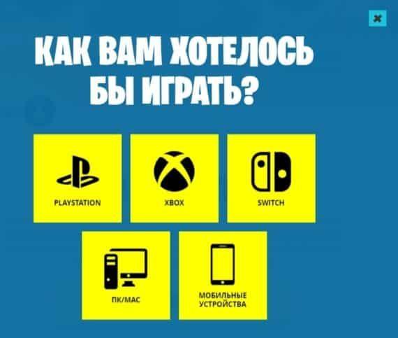 Выбор игровой платформы Фортнайт