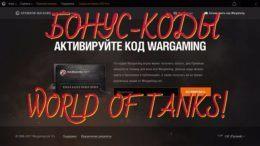 Бонус-коды в World of Tanks в [year] году