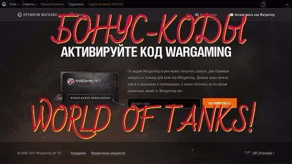 новые бонус коды для world of tanks бесплатно