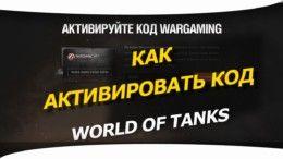 Как активировать Бонус коды для World of Tanks
