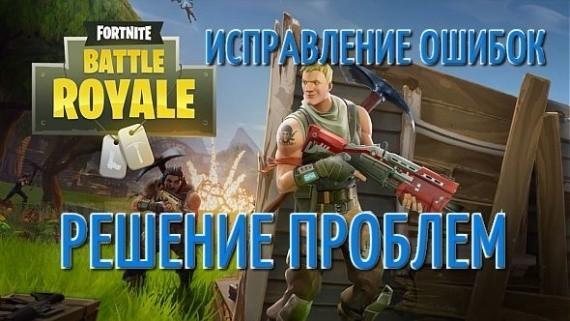 Как исправить ошибки в Fortnite Battle Royale
