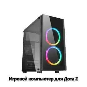 компьютер для дота 2