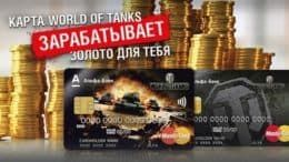 Карта Альфа Банка World Of Tanks