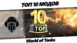 Топ 10 модов World of Tanks