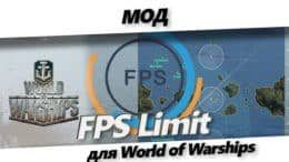 FPS Limit для World of Warships