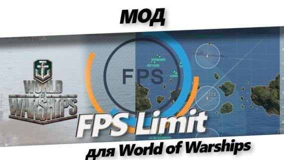 Мод FPS Limit для WoWs