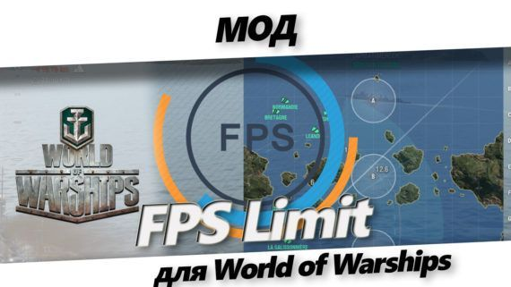 FPS Limit для World of Warships