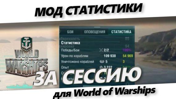 Статистика за сессию для WoWs