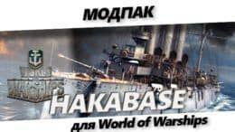 Модпак Hakabase