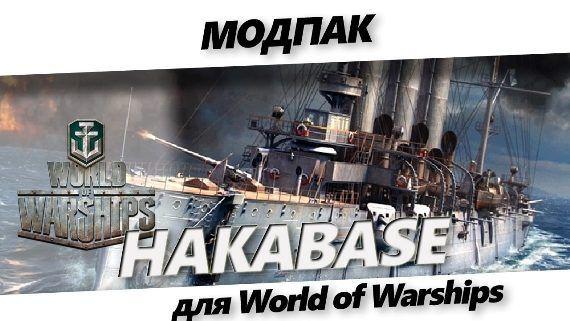 Модпак Hakabase для WoWs