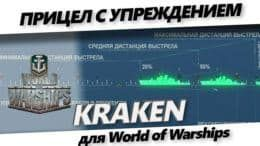 Прицел Kraken