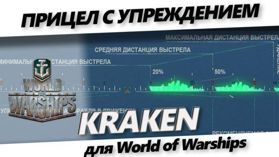 Прицел Kraken для WoWs
