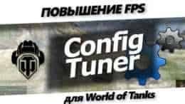 Config Tuner программа для поднятия FPS в WoT