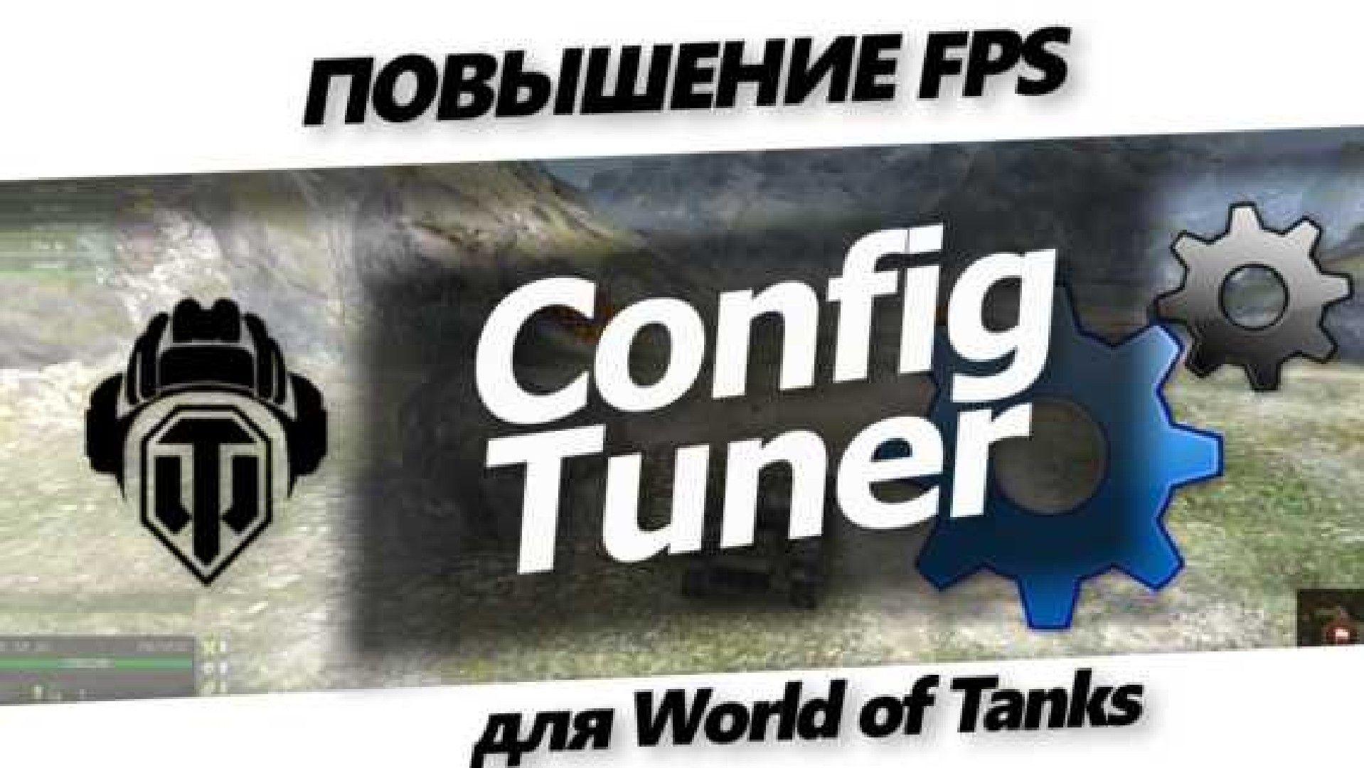 Config Tuner