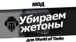 Мод отключающий жетоны World of Tanks