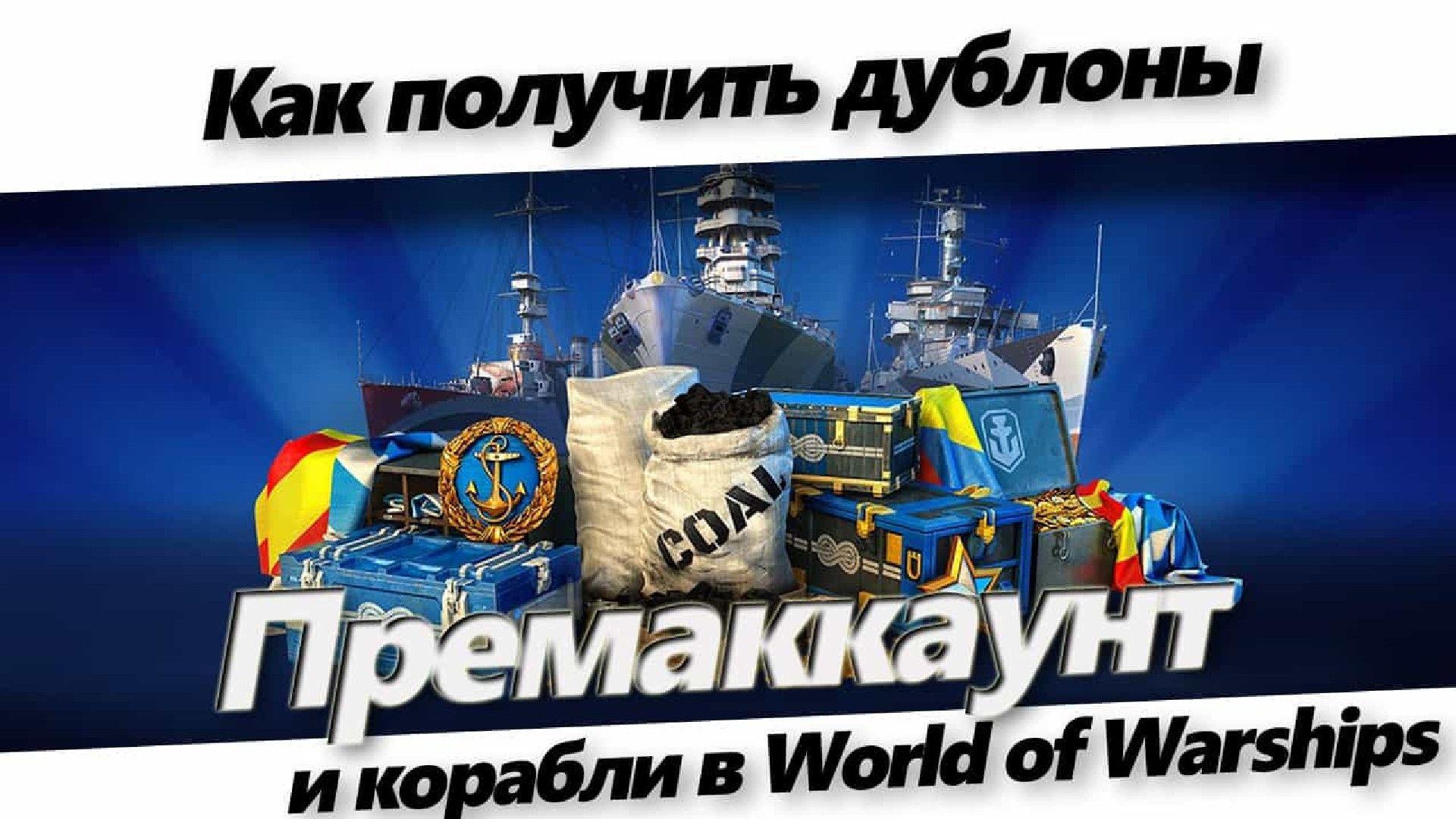 как получить дублоны в world of warships