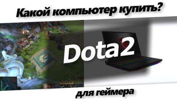 Какой компьютер купить для Dota 2