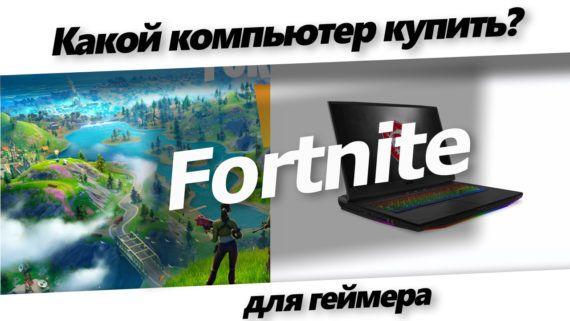 Какой компьютер купить для Fortnite