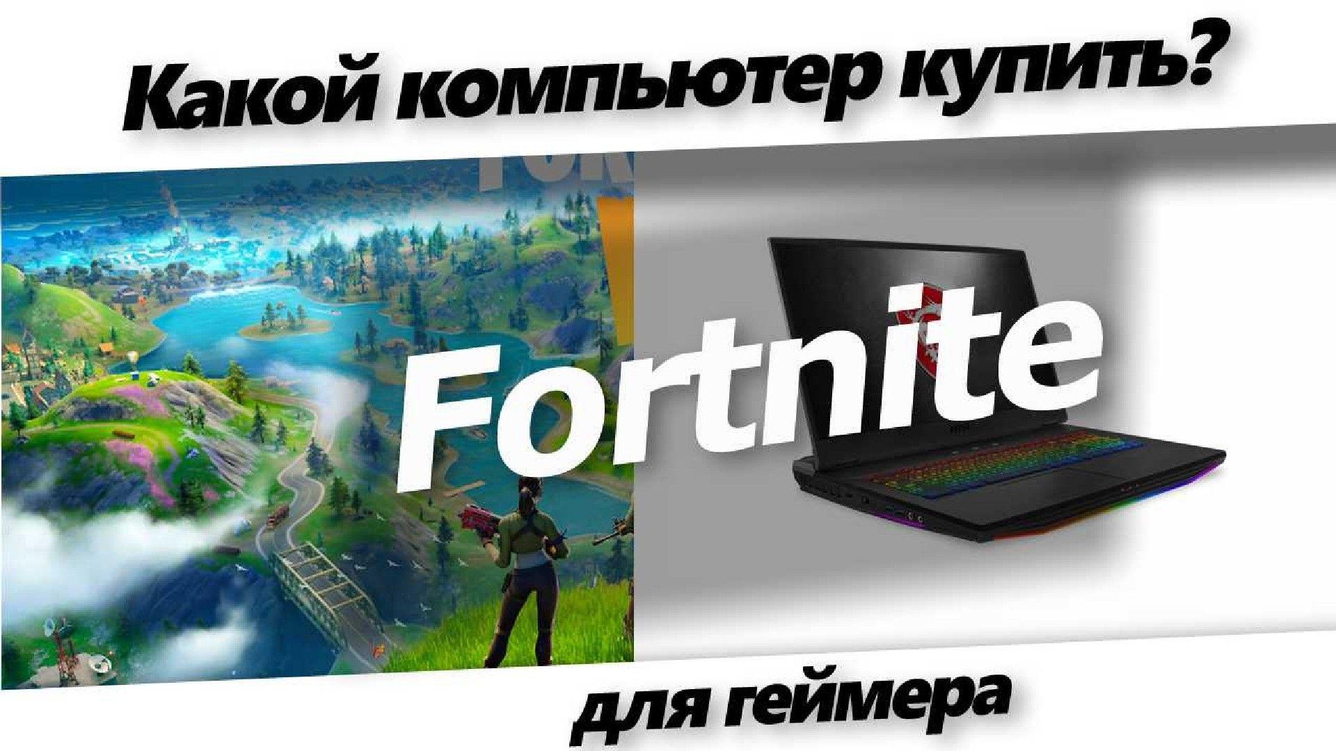 Какой компьютер нужен для Фортнайт.