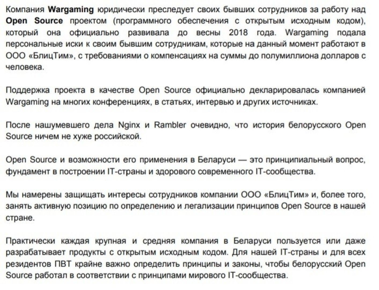 Ответ сотрудников BlitzTeam на иск от компании Wargaming